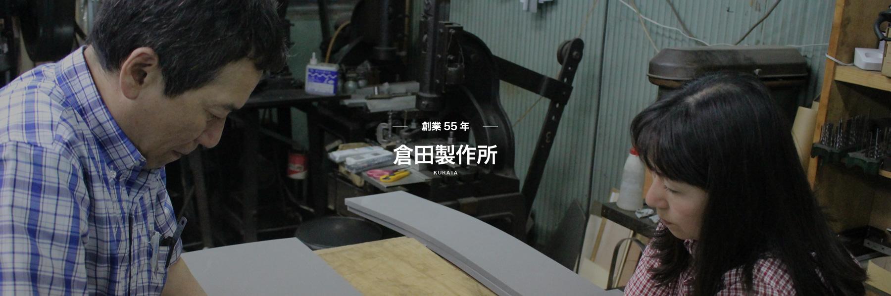倉田製作所